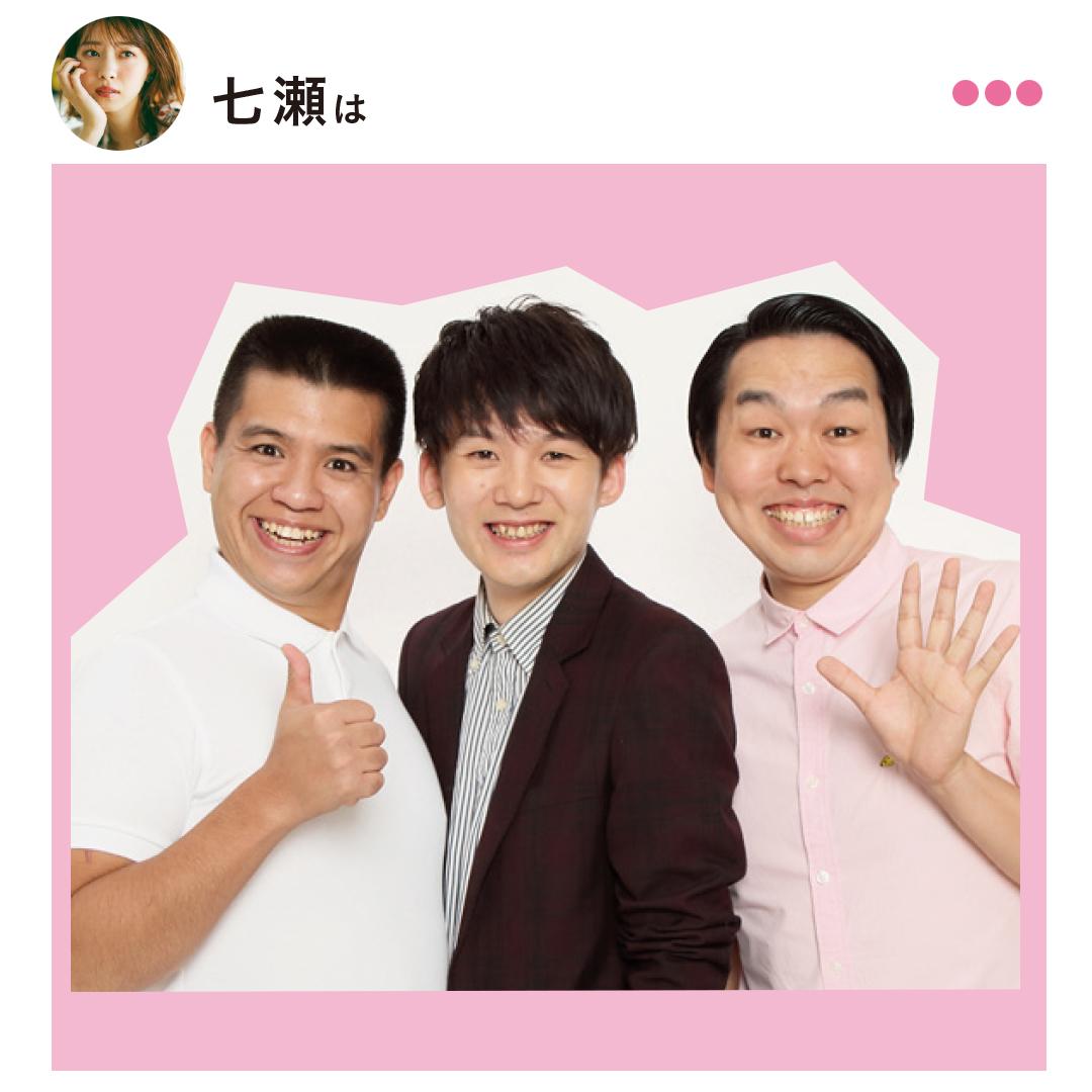 西野七瀬&馬場ふみか&江野沢愛美が2019年にブレイクすると思うお笑い芸人は?_1_2-4