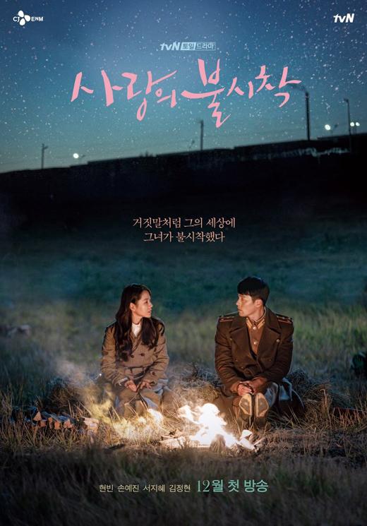 韓流ドラマ 愛の不時着