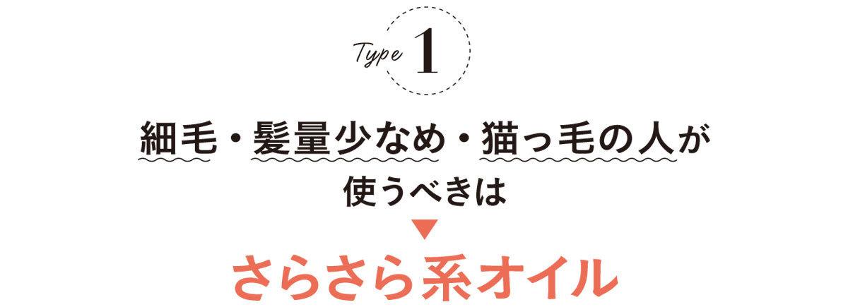 超基本・ヘアオイルの選び方1