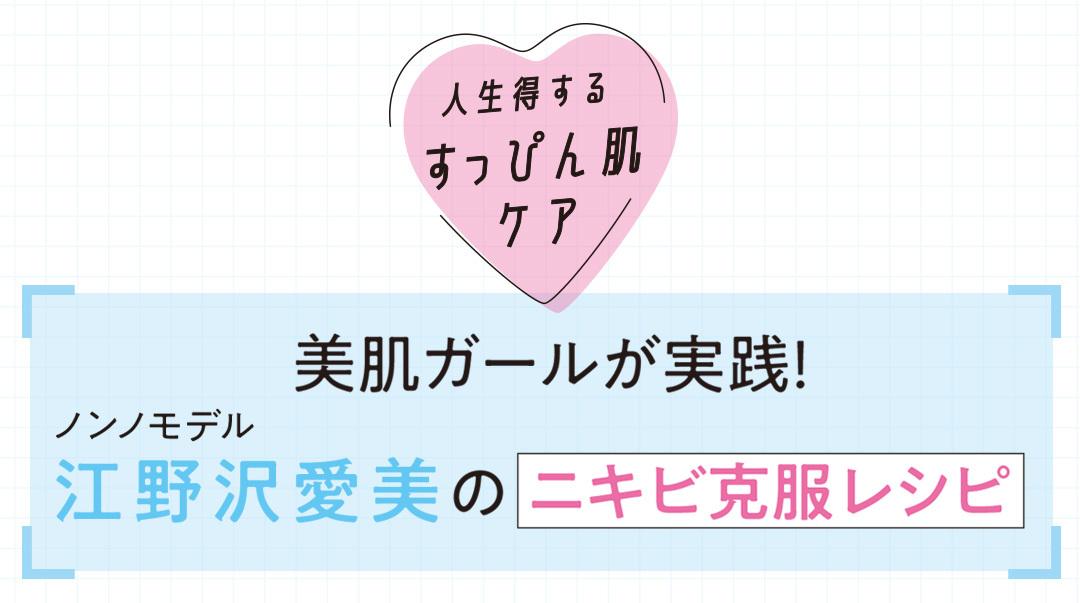 美肌ガールが実践! 江野沢愛美のニキビ克服レシピ