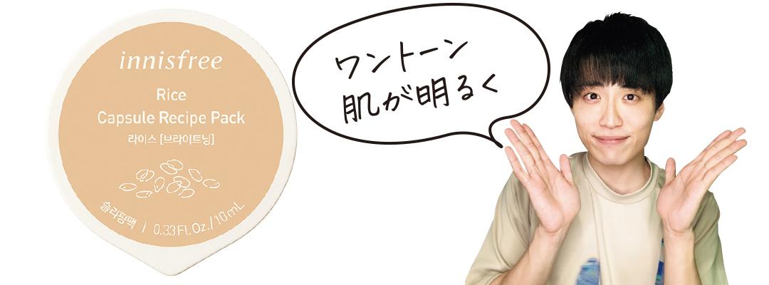 お笑いコンビ、レインボー池田直人さんの「こだわり美容」全部見せ♡_1_6