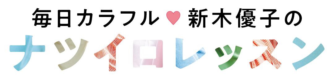 毎日カラフル♡新木優子のナツイロレッスン