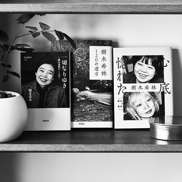 """文芸評論家・斎藤美奈子さんが徹底解説! 今の時代が見える""""旬の本"""" 五選_1_1-2"""