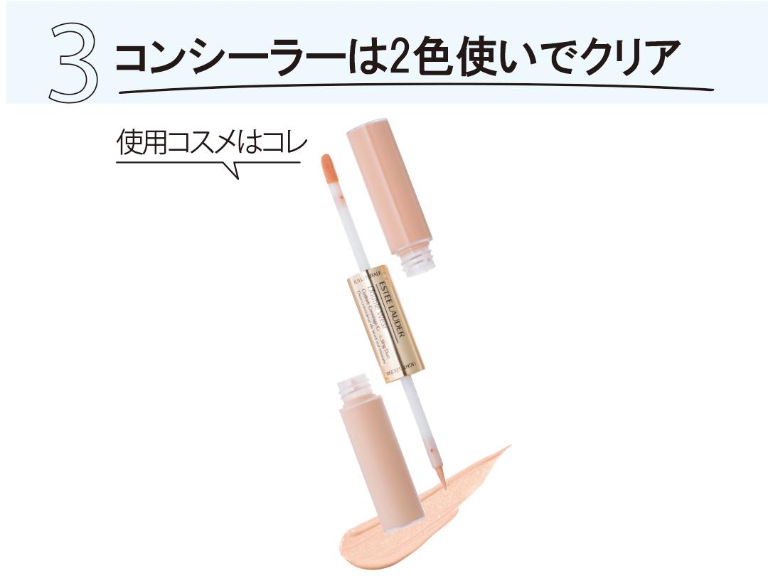 ブルベ肌さんの透明肌作り♡ 春のベースメイク基本レッスン!_1_2-6