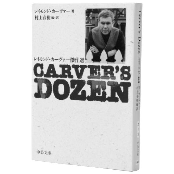 『Carver's Dozen レイモンド・カーヴァー傑作選』  レイモンド・カーヴァー 村上春樹/編訳