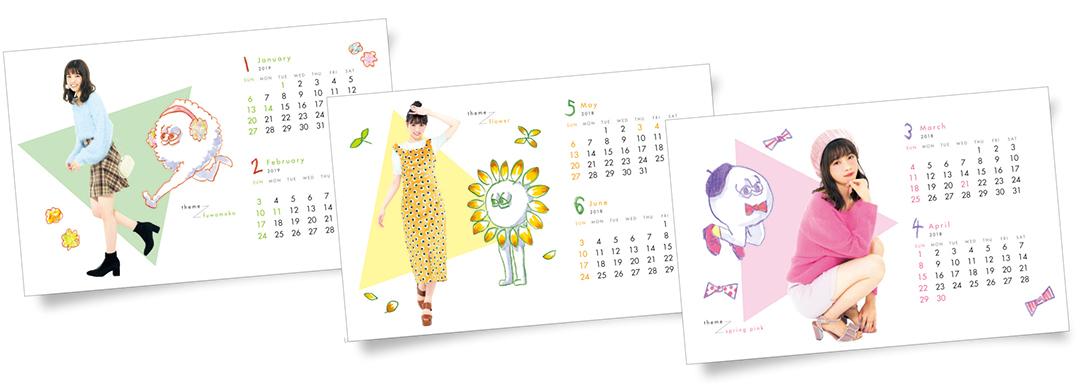 4月号の付録は西野七瀬&どいやさんカレンダー★今年はクリップつき!_1_2