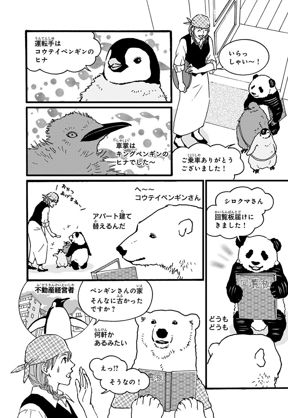 しろくまカフェ today's special 漫画試し読み6
