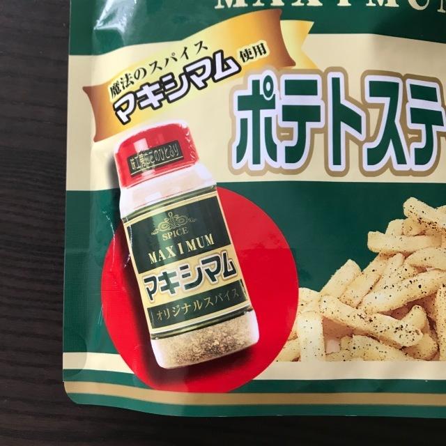 マキシマムという調味料を使ったポテトスナック