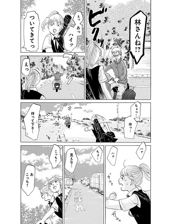 かくかくしかじか 漫画試し読み1 4