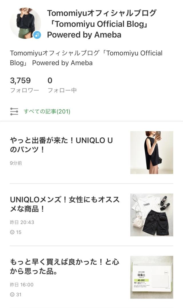 やっと出番が来た!UNIQLO Uのパンツ【tomomiyuコーデ】_1_12