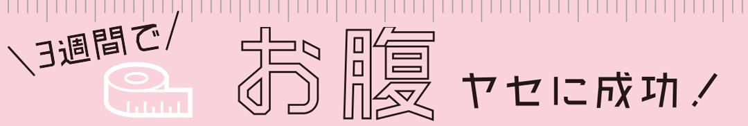 【実録】3週間でお腹ヤセに成功!カワイイ選抜のダイエット体当たりルポ☆_1_1
