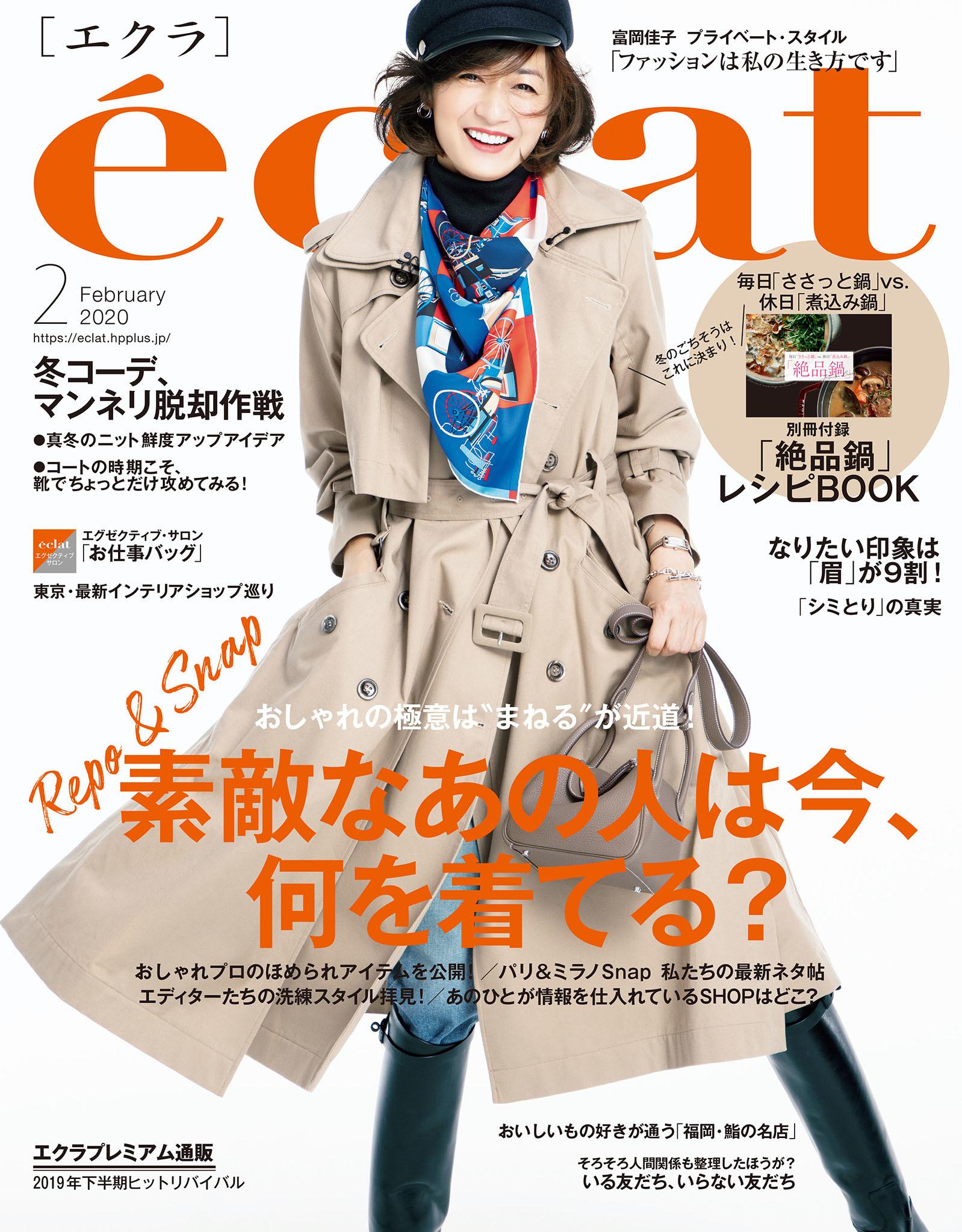 エクラ2月号の表紙は富岡佳子