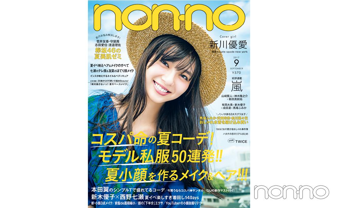 non-no'17年9月号新川優愛の表紙