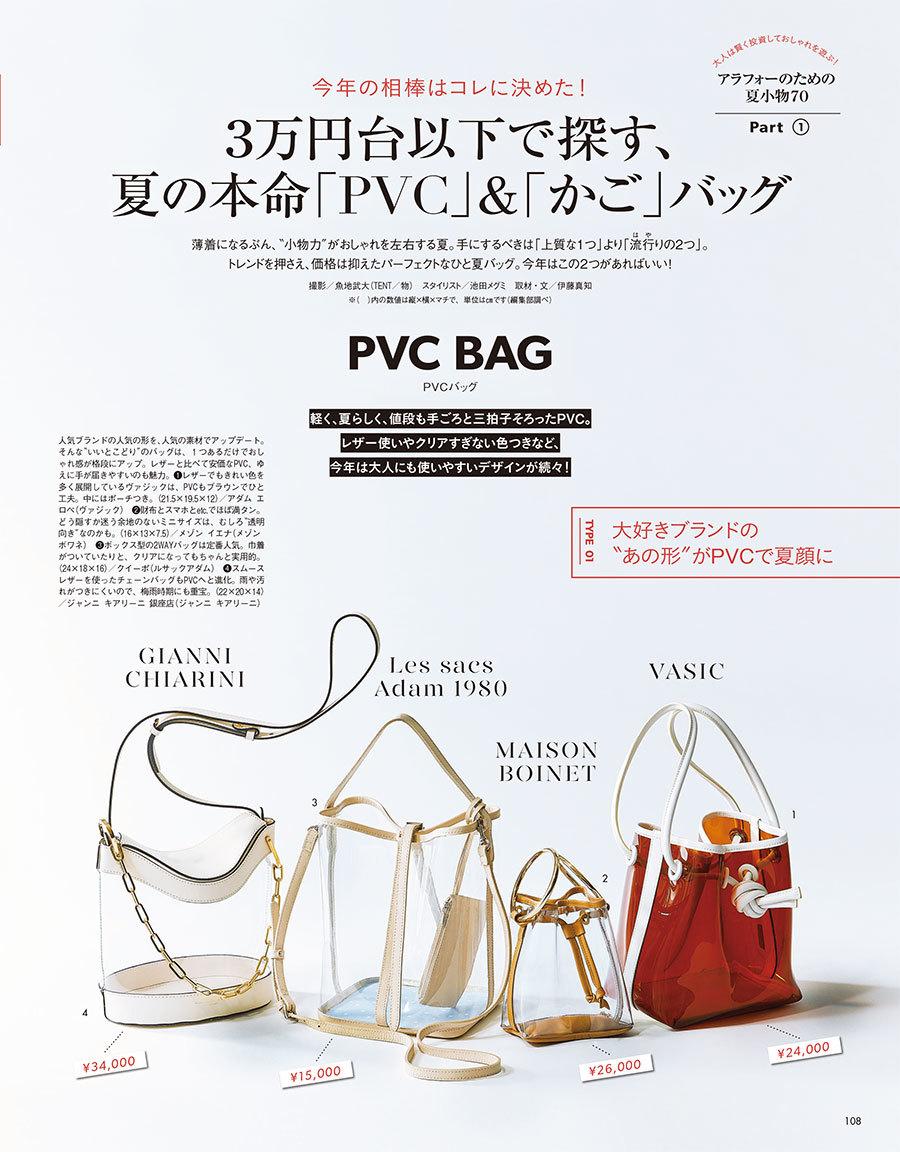 3万円台以下で探す、夏の本命「PVC」&「かご」バッグ