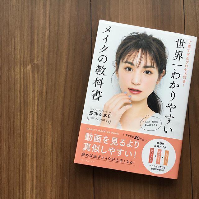 一番知りたかったメイクのコツがわかる!長井かおりさん著書「世界一わかりやすいメイクの教科書」_1_1