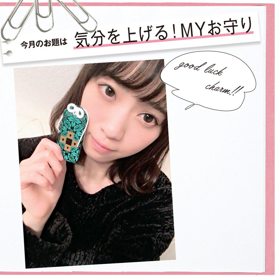 ノンノモデル西野七瀬のMYお守りは初詣でGET!【Models' Clip】_1_1
