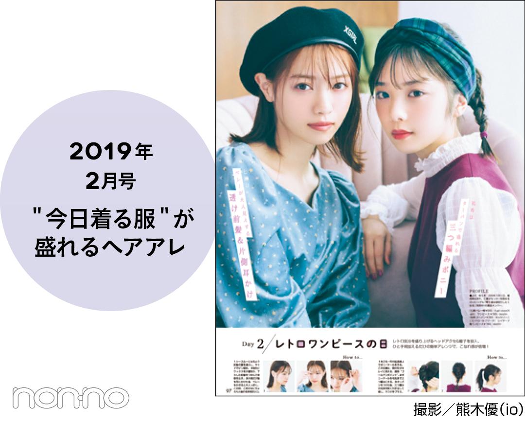 """2019年2月号 """"今日着る服""""が盛れるヘアアレ"""