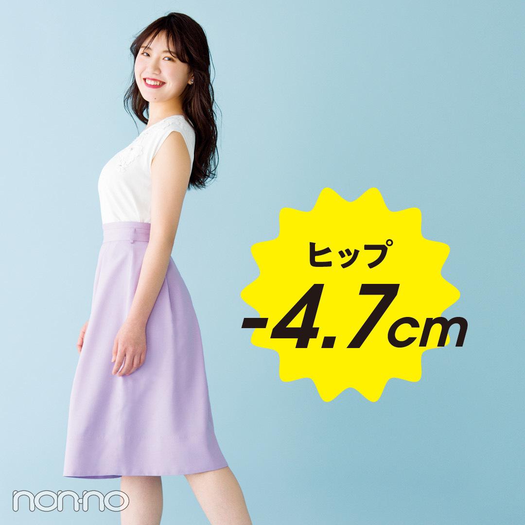 ヒップ-4.7cm