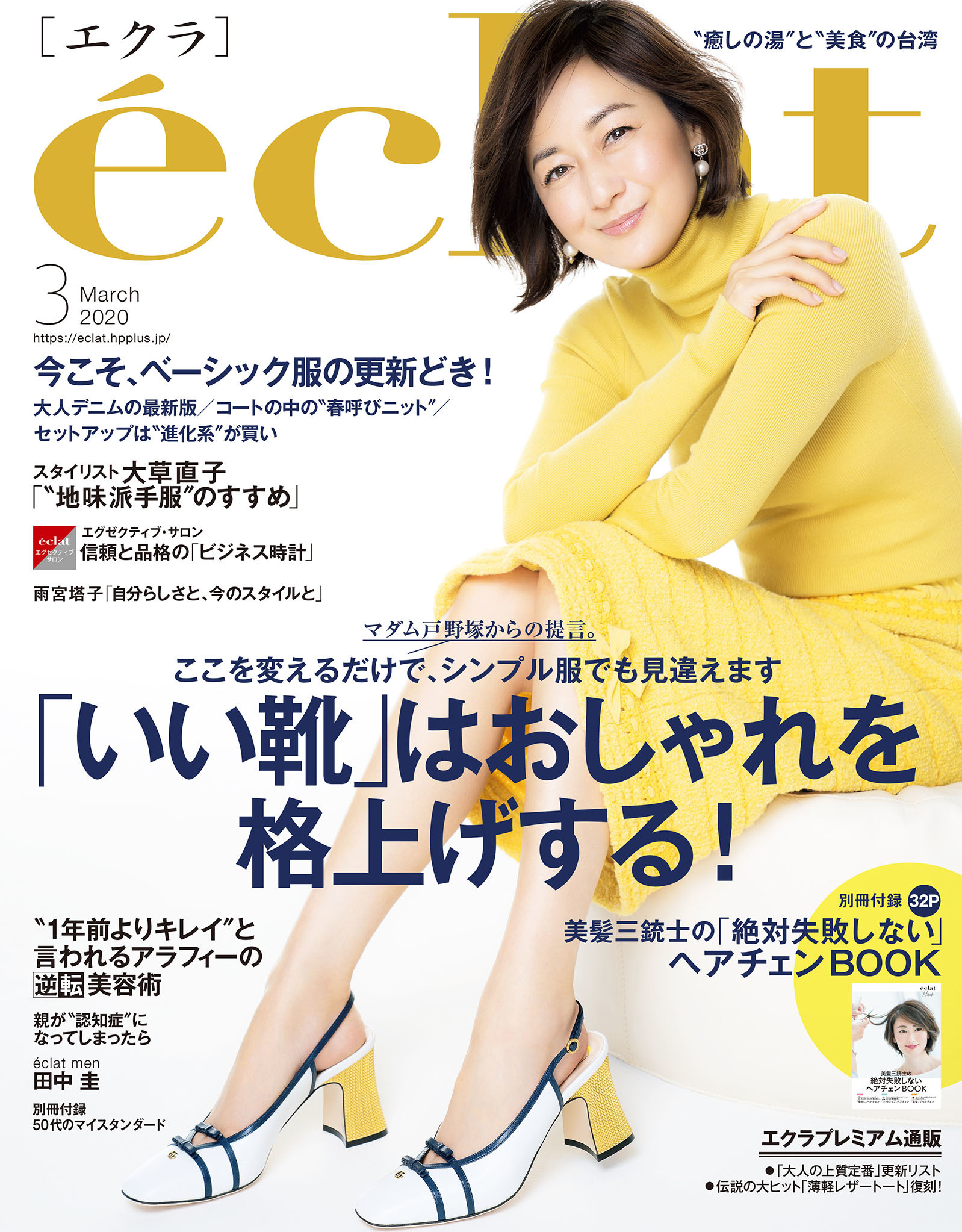 エクラ3月号表紙 富岡佳子