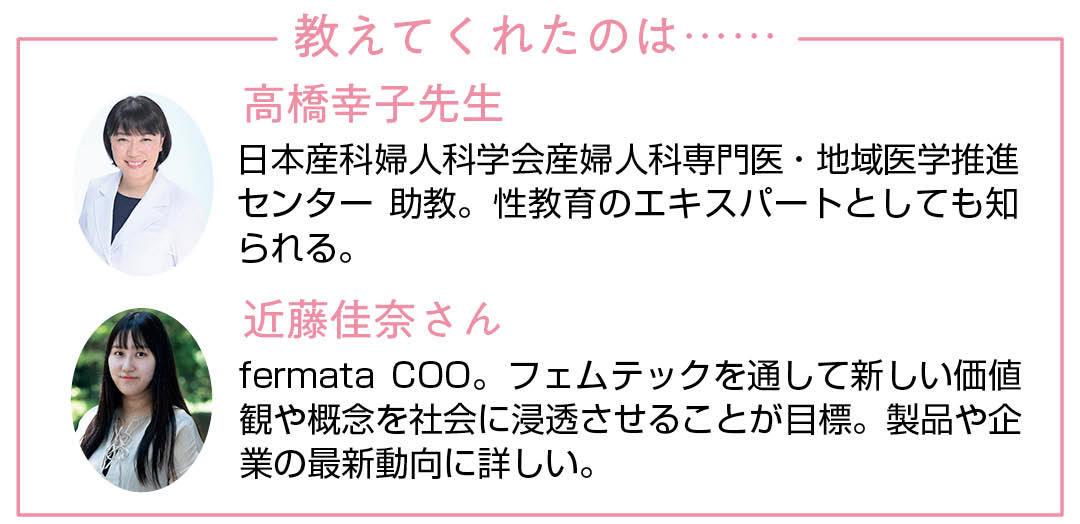 教えてくれたのは…… 高橋幸子先生 近藤佳奈さん