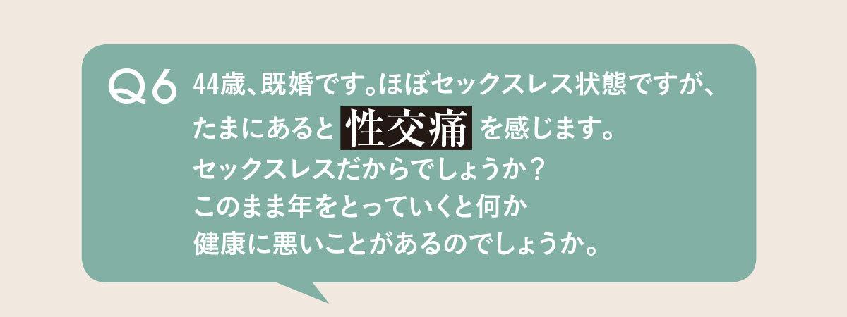 アラフォー女子のBODYお悩みQ&A6