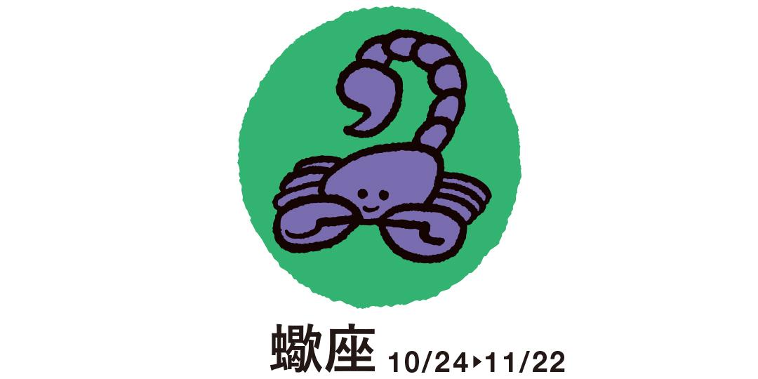 蠍座 10月24日~11月22日