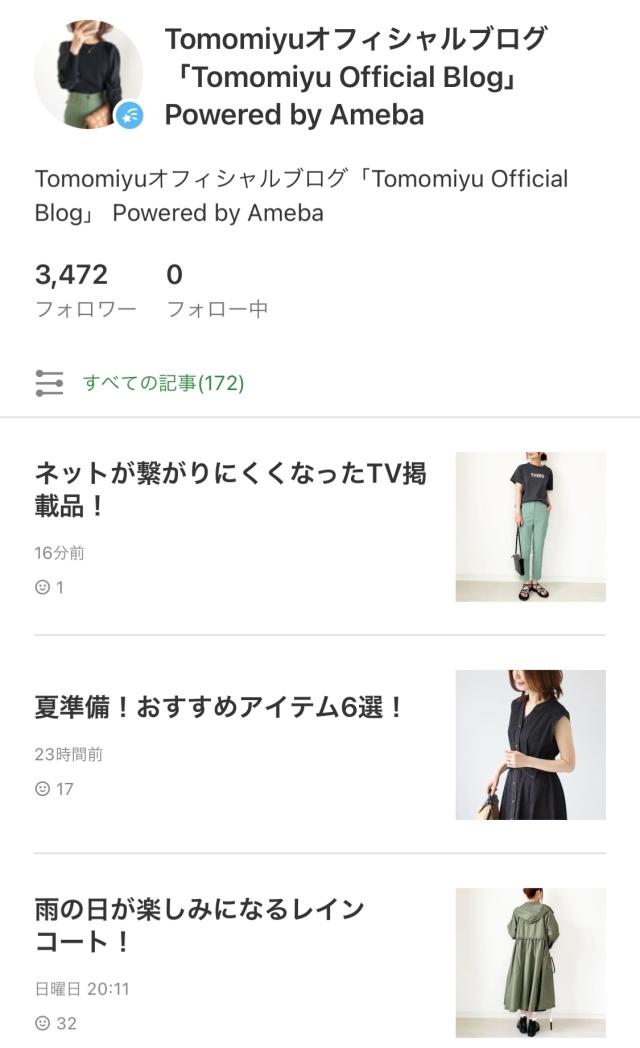 ネットが繋がりにくくなったTV掲載品【tomomiyuコーデ】_1_11