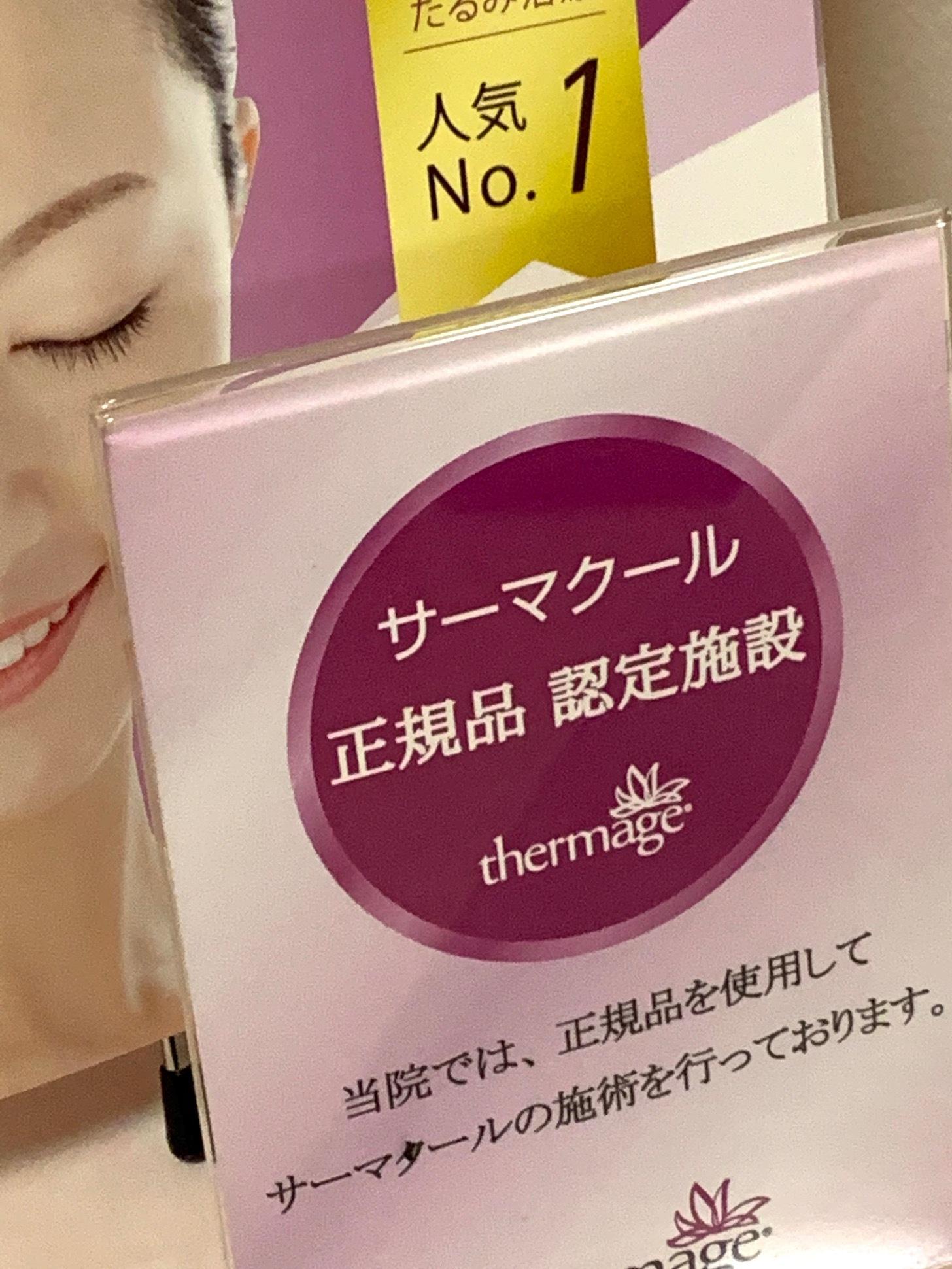 サーマクール 美容外科 レーザー治療 美肌 名医
