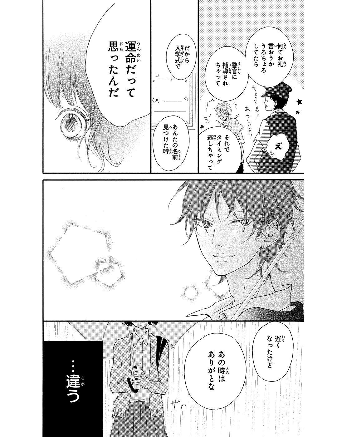 honey 第1話|試し読み_1_1-35