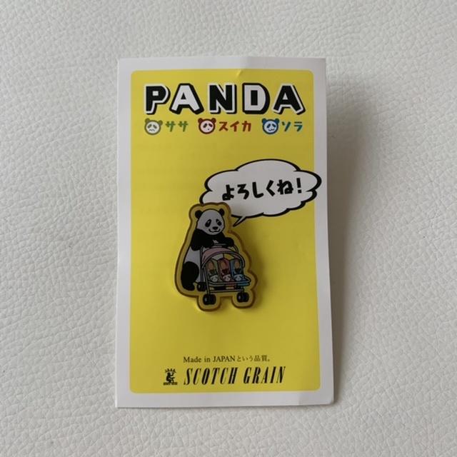 パンダ好きです。_1_2