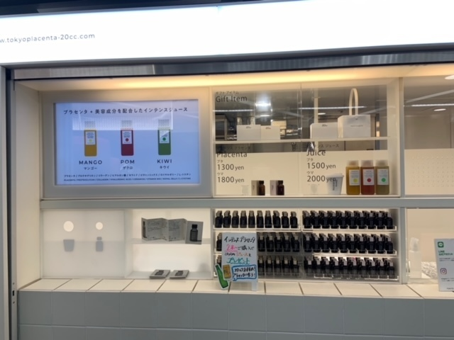 ジュースに入れて「飲むプラセンタ」 TOKYO PLACENTA 20cc