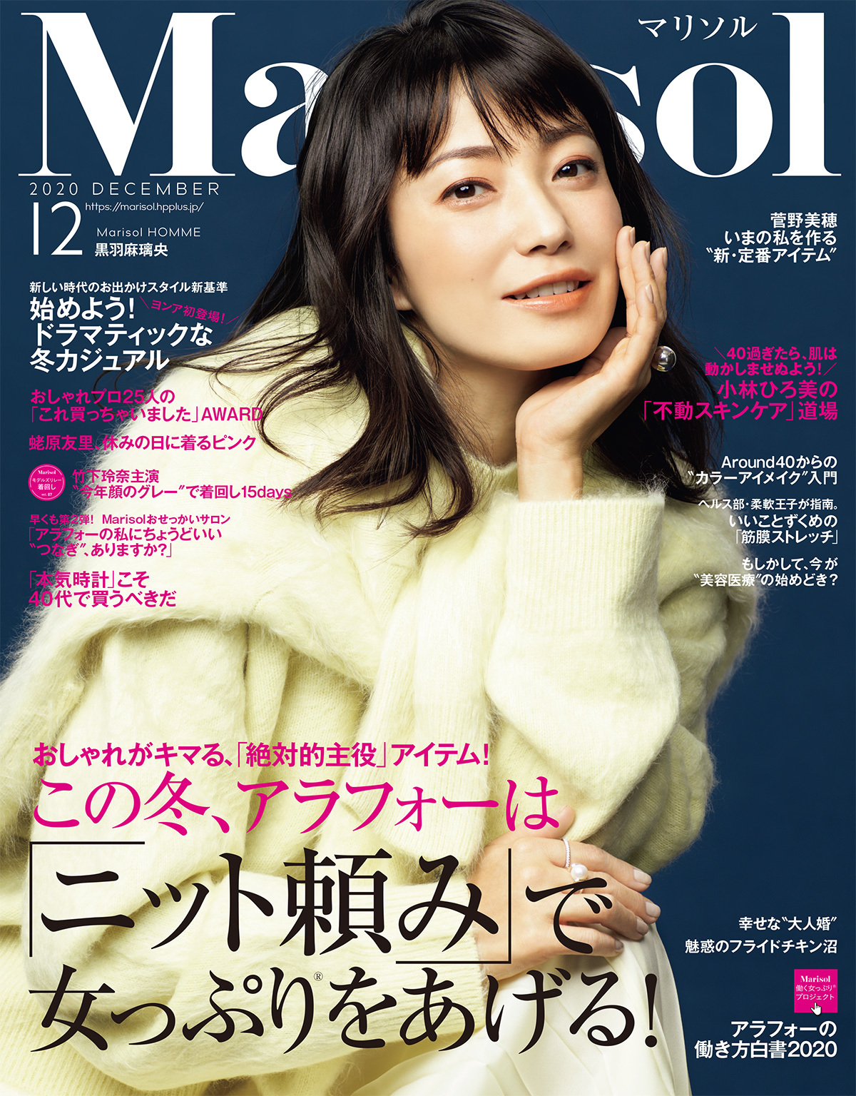 Marisol 2020年12月号