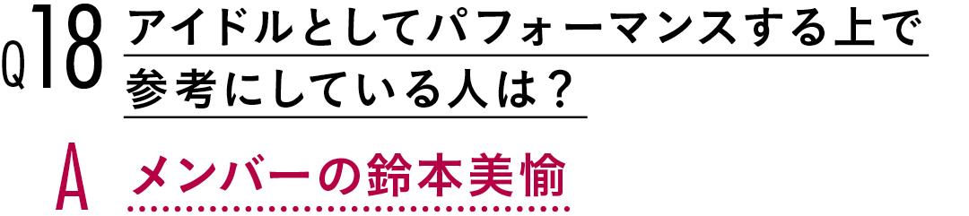 【渡邉理佐100問100答】お仕事編♡ 欅坂46のこと、ノンノモデルのこと_1_9