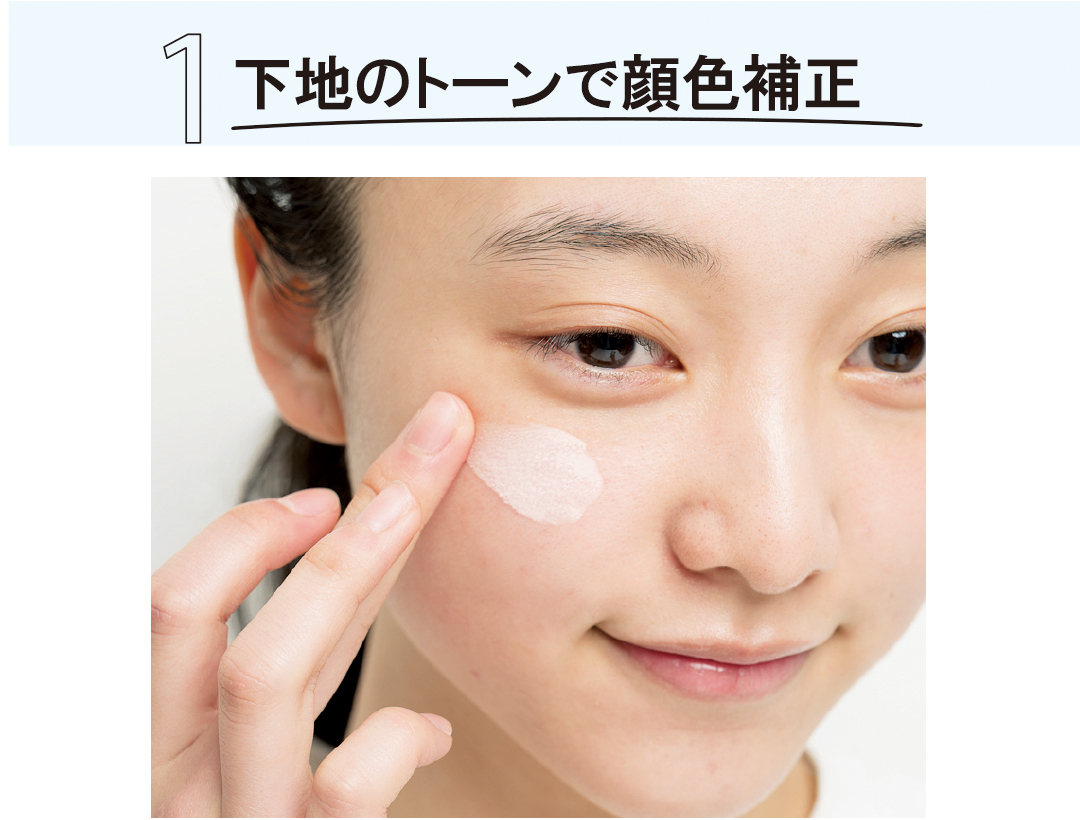 ブルベ肌さんの透明肌作り♡ 春のベースメイク基本レッスン!_1_2-1