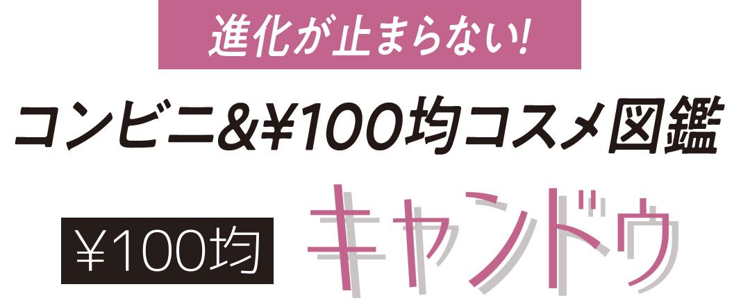 進化が止まらない! コンビニ&¥100均コスメ図鑑 ¥100均 キャンドゥ