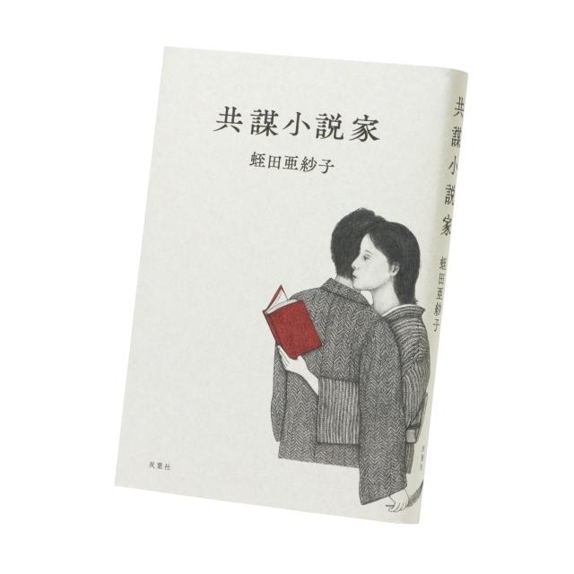 『 共謀小説家 』 蛭田亜紗子 双葉社 ¥1,815