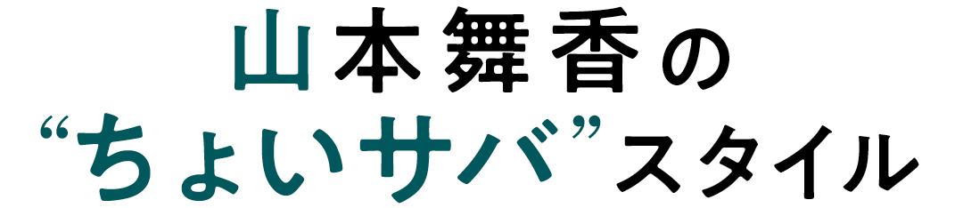 """山本舞香の""""ちょいサバ""""スタイル"""