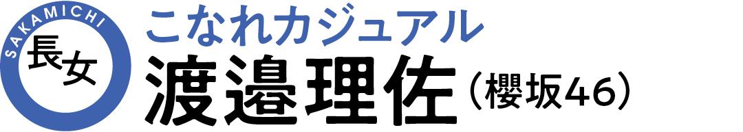 SAKAMICHI長女 こなれカジュアル 渡邉理佐(櫻坂46)