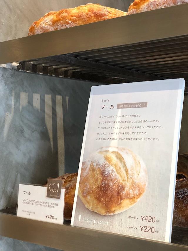 自由が丘にある名古屋の名店『baguette rabbit』。パン好きには堪りません!!_1_2
