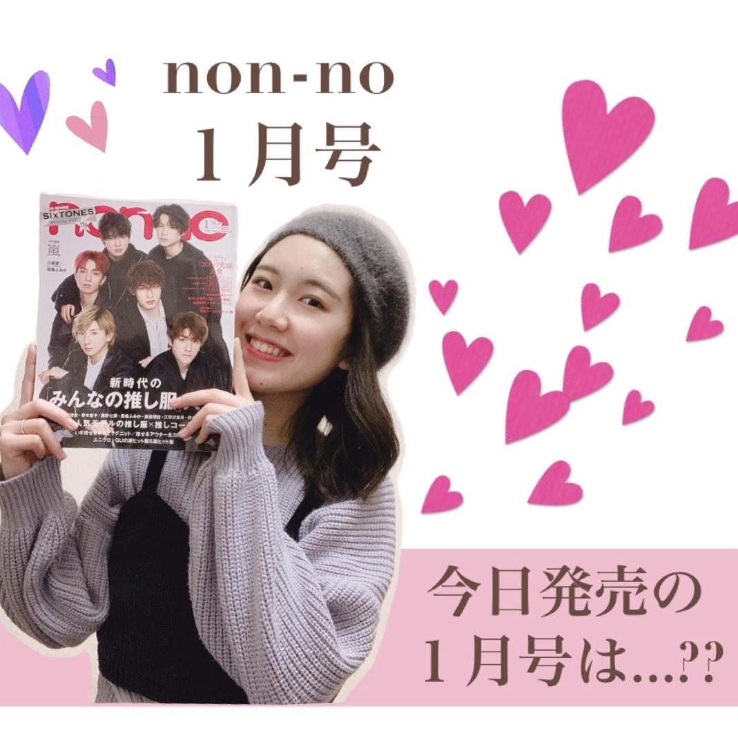 【1月号】今日は1月号の発売日!!_1_1