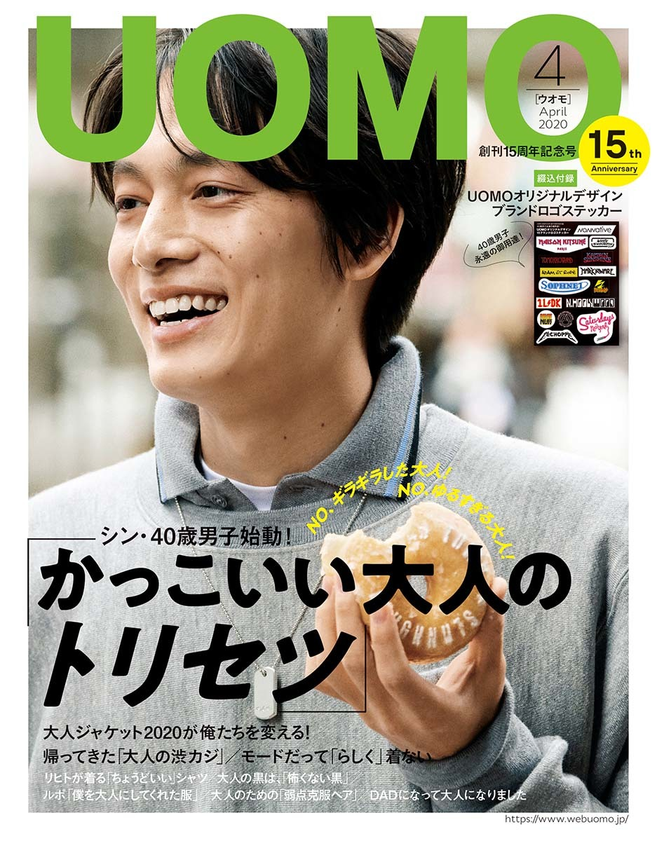 『UOMO』<br> 2020年3月号(~4/24)<br> 2020年4月号(~5/24)<br> 2020年5月号(4/25~6/24)<br><br>