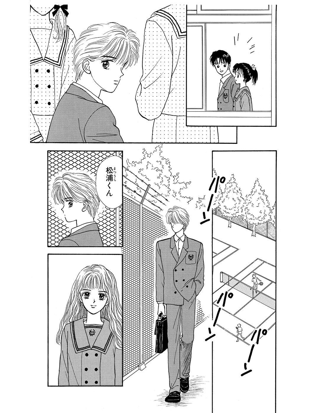 マーマレードボーイ 第1話|試し読み_1_1-42