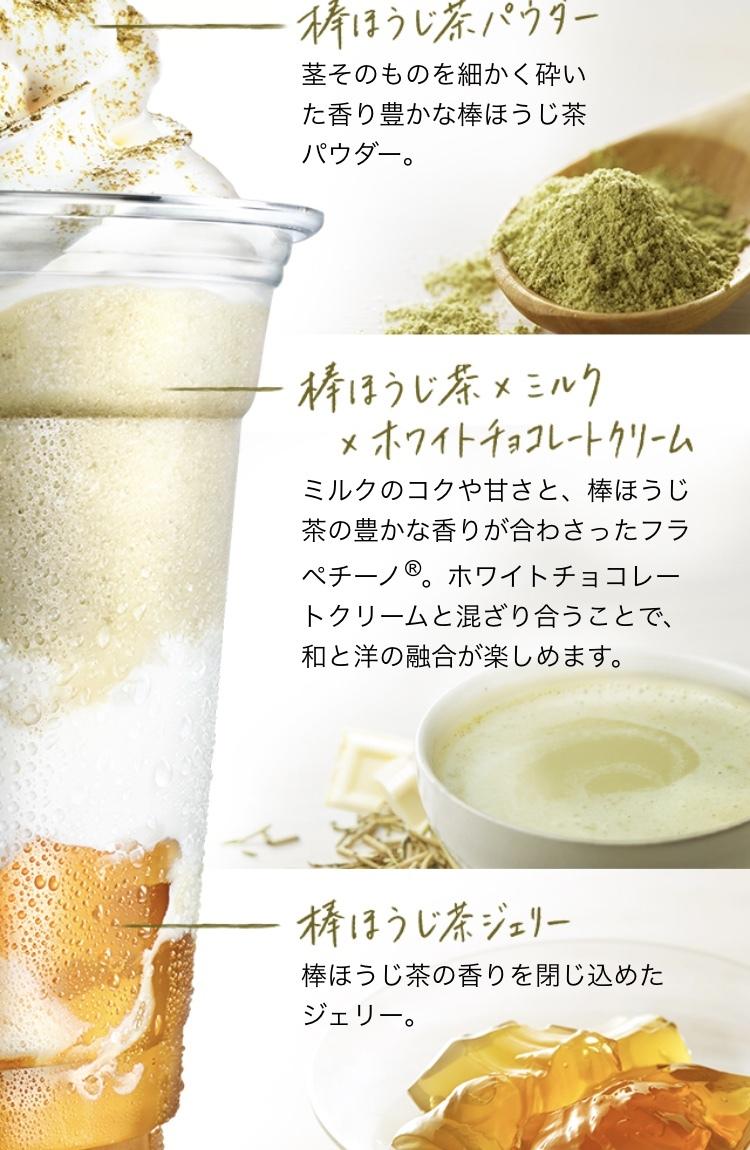 ♡スタバ新作♡加賀棒ほうじ茶フラペ、棒ってなんだろうな(*´◒`*)_1_2
