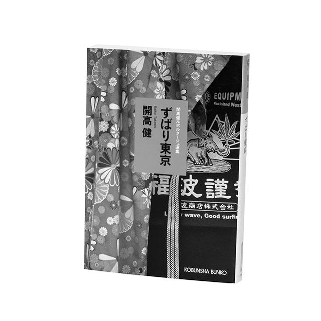 【開高健のここがおもしろい】コラムニスト・泉 麻人のおすすめの一冊とは?_1_2
