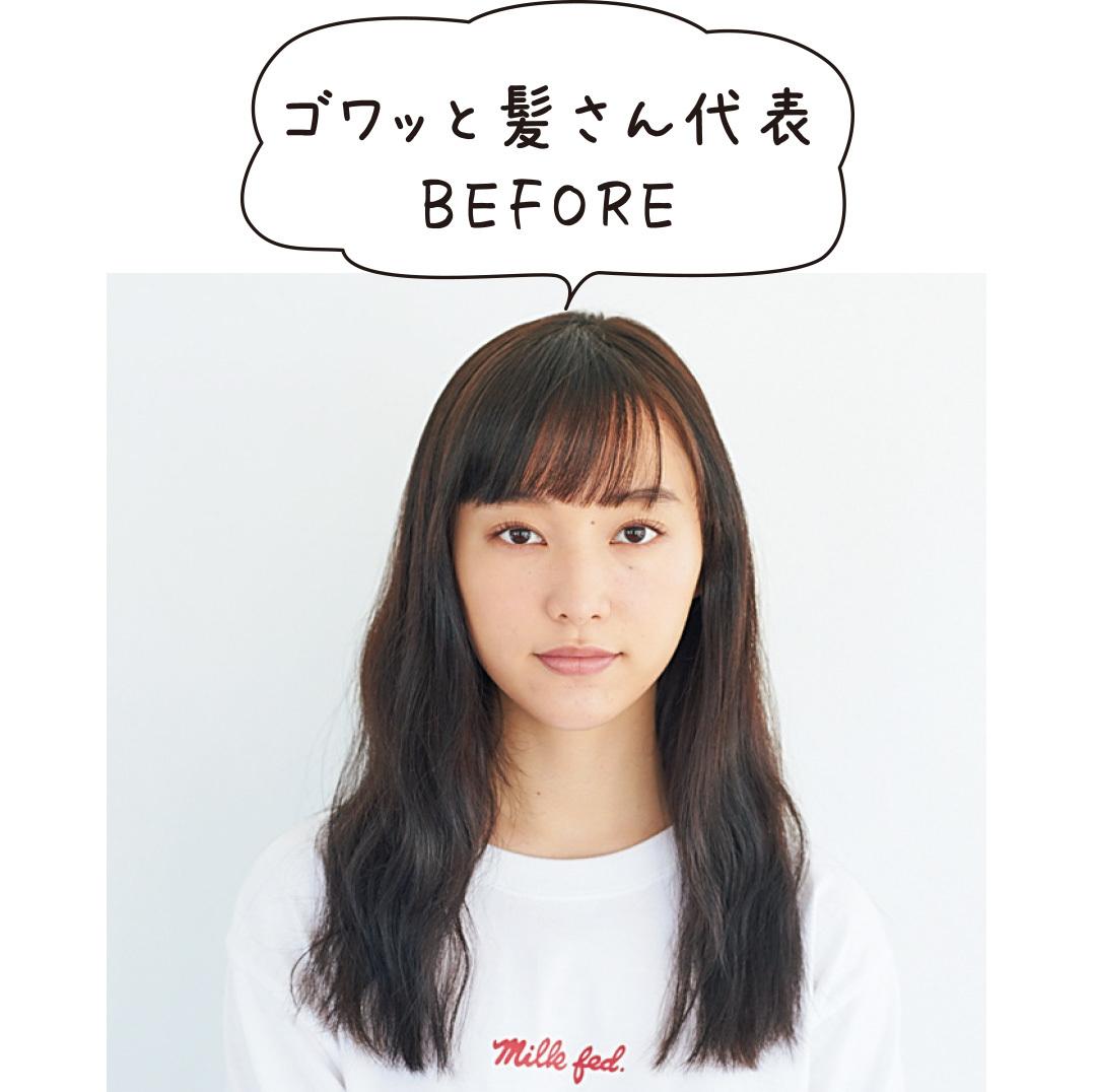 ゴワっと髪さん代表 BEFORE