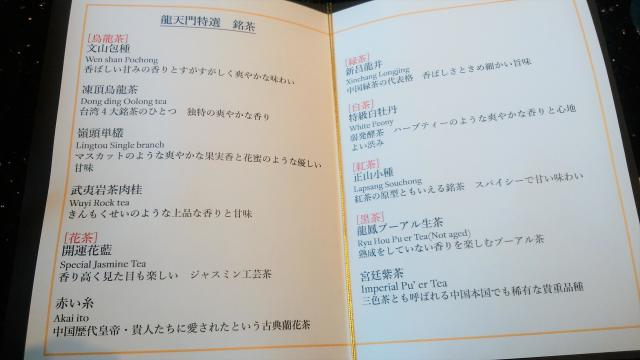 ウェスティンホテル東京「広東料理・龍天門」でラグジュアリーな女子会ランチ_1_2-3