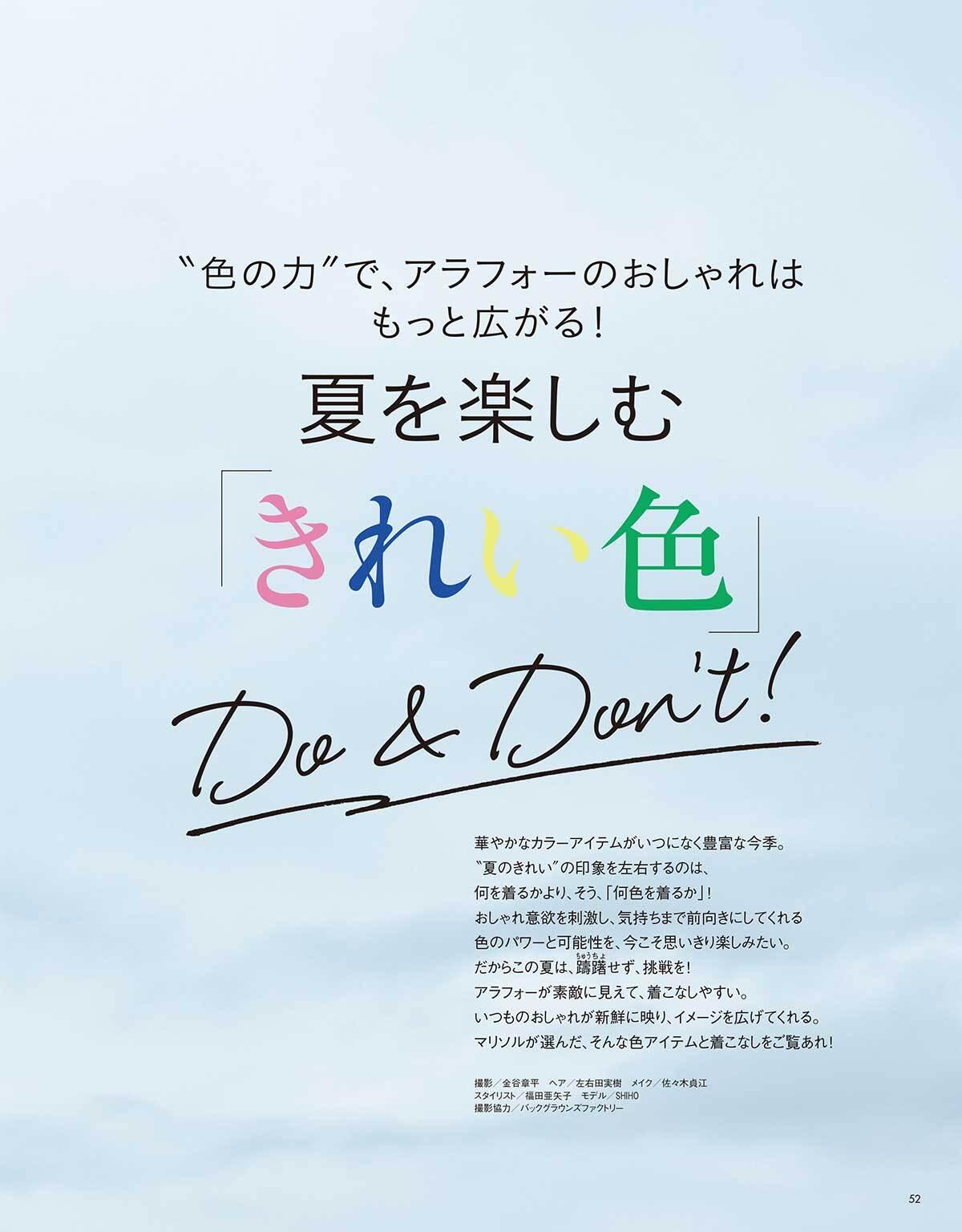 夏を楽しむ「きれい色」Do & Don't!