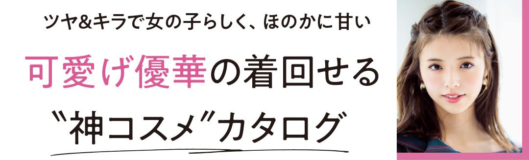 """可愛げ優華の着回せる""""神コスメ""""カタログ"""