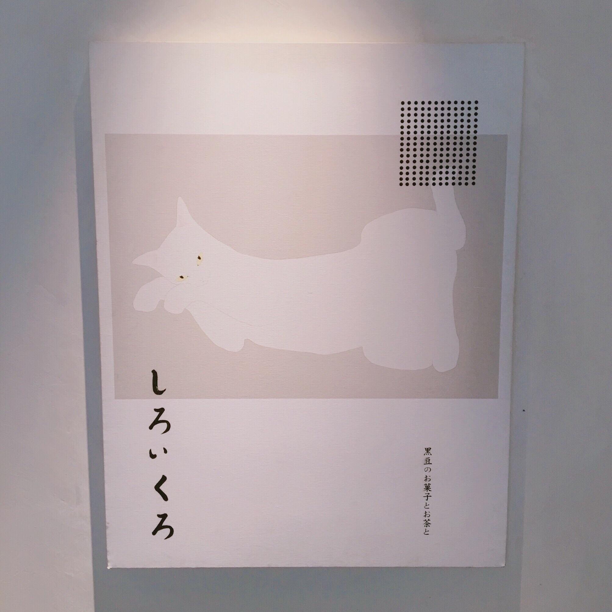 """【 第123回❤︎ 】麻布十番カフェ""""しろいくろ""""☺︎_1_3-1"""