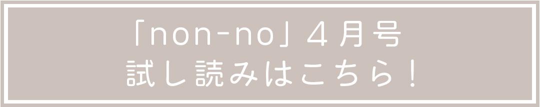 「non-no」4月号の試し読みはこちら!